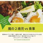 【公開日発表‼︎】魔の2歳児vs食事