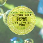 近日大公開⭐︎魔の2歳児コミュニケーション攻略本 タイトル発表!