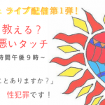 2018年3月29日(木)性教育ナビ♡カフェ ライブ配信!